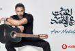 أربو بلاس  : ألبوم عمرو مصطفى الجديد   لعبت مع الأسد  يحقق نجاحاً باهراً على جميع المنصات الرقمية