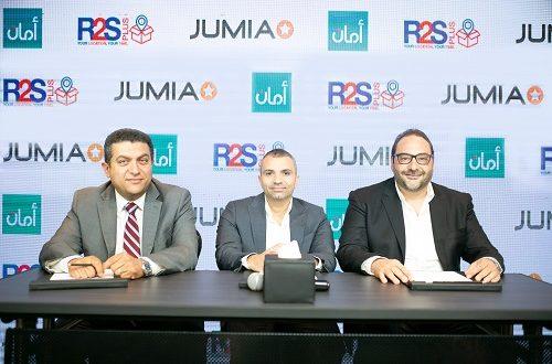 تعاون ثلاثي بين جوميا وأمان للخدمات المالية و R2S لتوصيل شحنات العملاء مجانًا من خلال فروع أمان