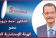 إنضمام  الدكتور أحمد درويش لعضوية الهيئة الاستشارية لشبكة المدارس الذكية