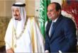 رسالة من الملك سلمان إلى الرئيس السيسى يقدمها قطان