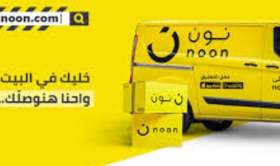 مد ساعات العمل لمندوبي التوصيل العاملين فى نون مصر