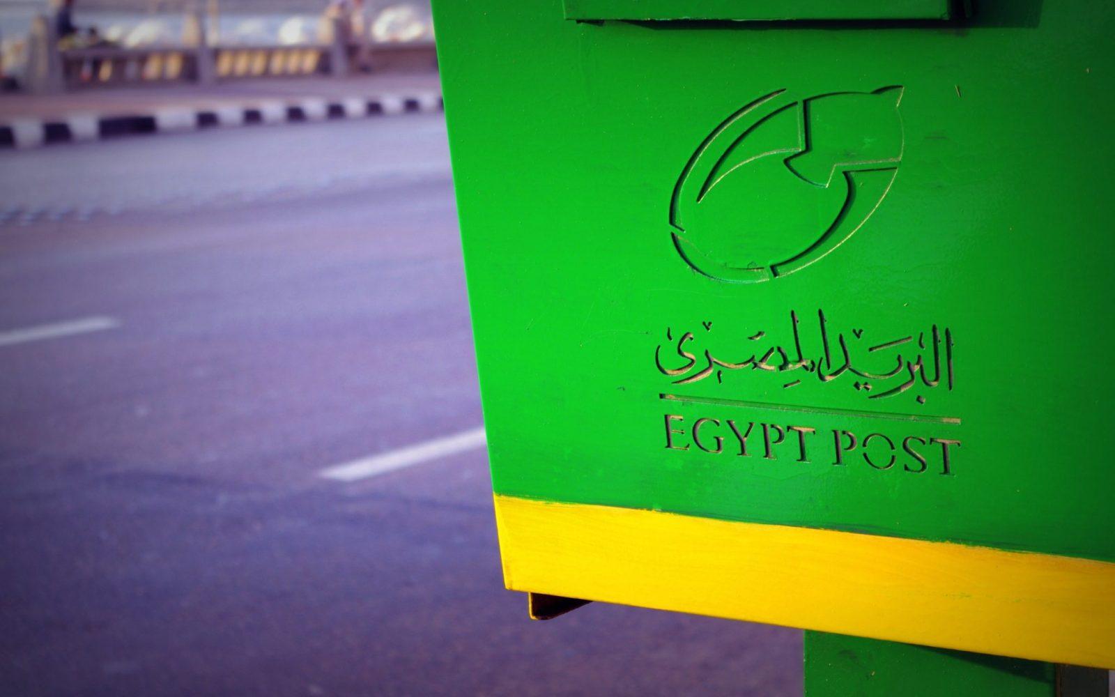 مكافأة شهرين  للعاملين فى البريد بمناسبة شهر رمضان وعيد الفطر