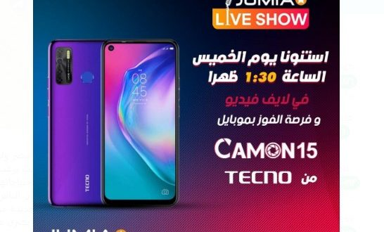يمكنك الفوز بـ هاتف Camon 15 من  جوميا و  تكنو موبايل