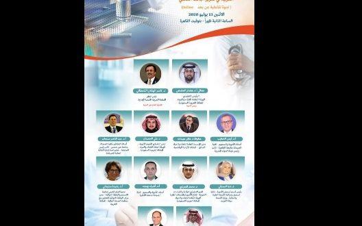 خطوات إنتاج دواء آمن وفعال لعلاج كورونا ندوة تفاعلية  من المنظمة العربية للتنمية الإدارية